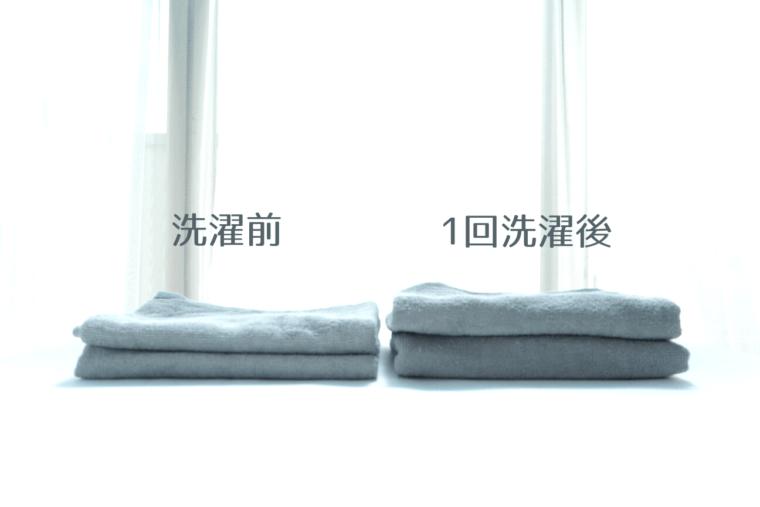 8年タオル(シルバーグレー)の洗濯前と選択後の比較写真