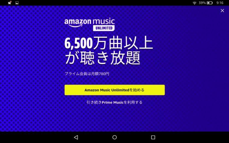 ミュージックアプリの起動画面