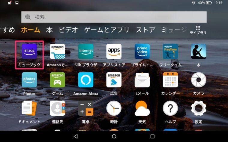 Fire HD 8 タブレットの起動画面