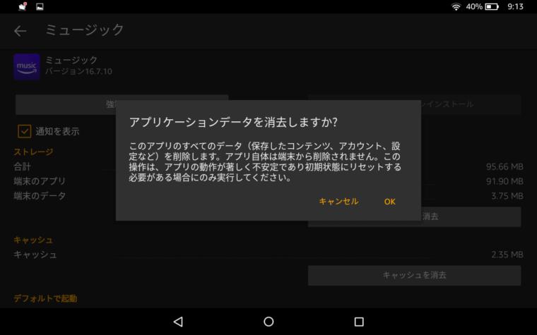 ミュージックアプリの設定確認画面