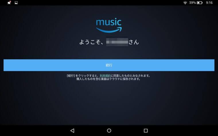 ミュージックアプリの初期画面