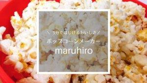 ポップコーンメーカーmaruhiroのアイキャッチ